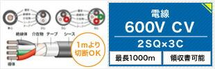 電線 600V CV 2SQ×3C  1mより切断OK  最長1000m 領収書可能