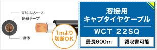 溶接用キャブタイヤケーブル WCT 22SQ  1mより切断OK  領収書可能