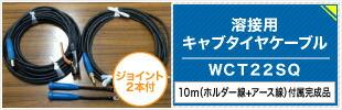 溶接用キャブタイヤケーブル WCT22SQ 10m(ホルダー線+アース線)付属完成品 ジョイント2本付