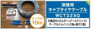 溶接用キャブタイヤケーブル WCT22SQ 10m 付属品付(ホルダー+アースクリップ+ケーブルジョイント2組+端子2個)