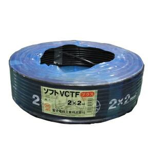 富士電線 300V 耐熱ソフトビニルキャブタイヤ丸形コード 2.0㎟×2心×100m巻き 黒 ソフトVCTF2.0SQ×2C×100mクロ