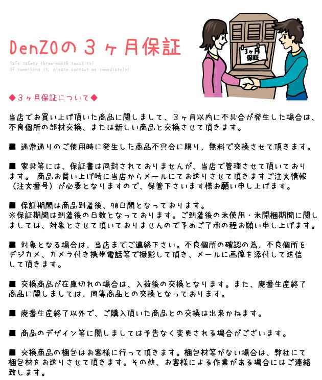 DenZOの3ヶ月保障