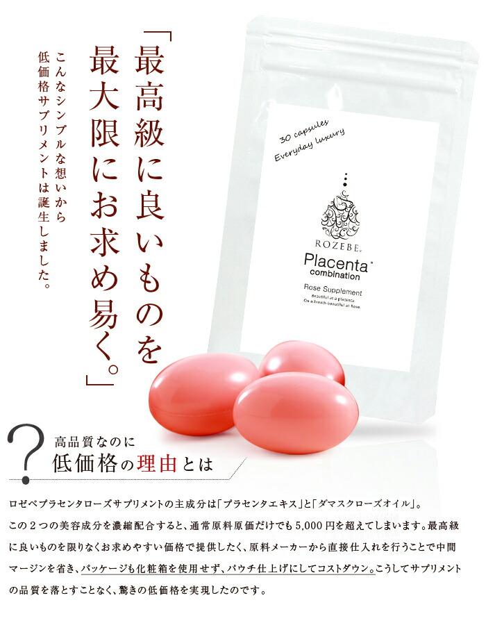 プラセンタサプリメント