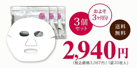 3個セット およそ3ヶ月分 送料無料 2,940円(税込価格3,087円/1袋30枚入)