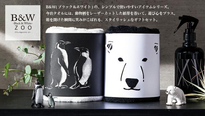 B&W-Brack&White-Zoo