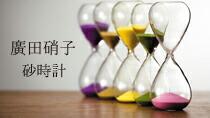 廣田硝子砂時計