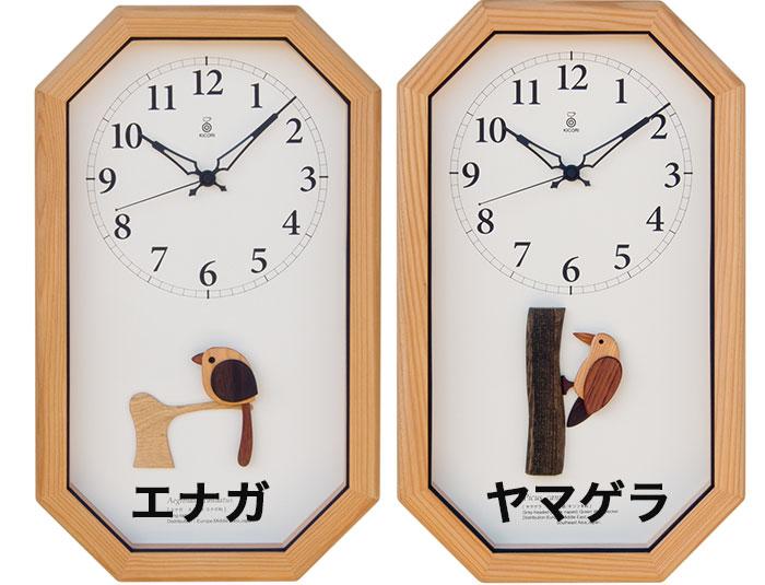 kicori/エナガ時計