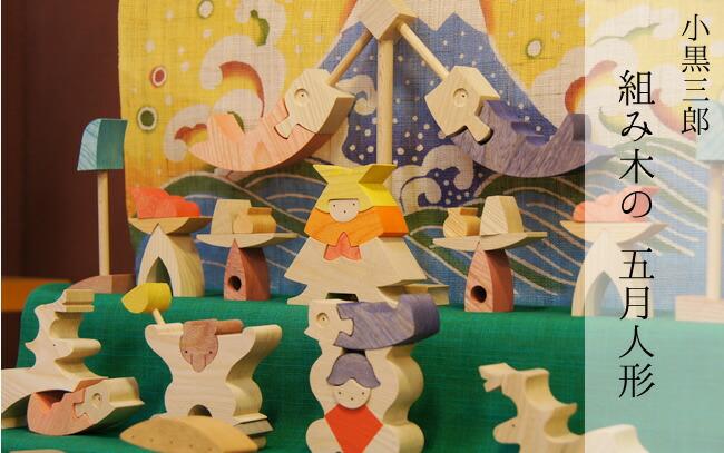 小黒三郎の組み木の五月人形