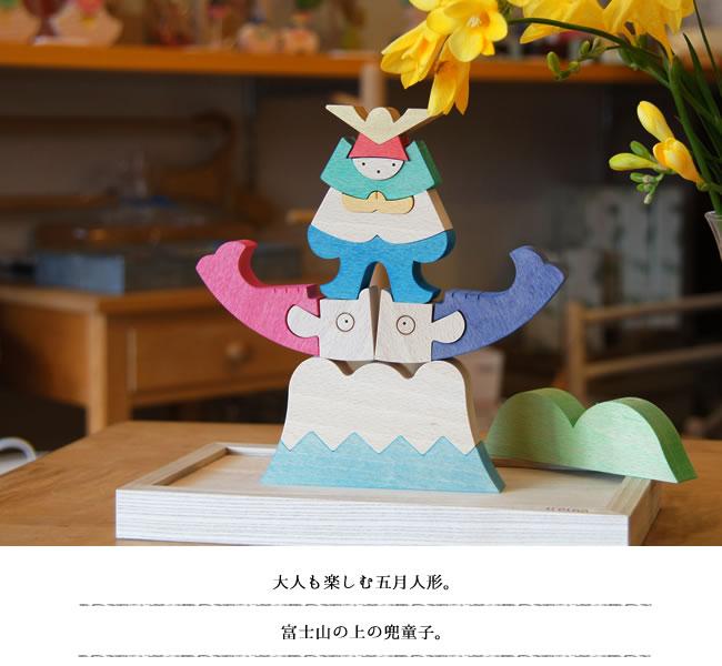 小黒三郎/組み木の五月人形/富士山の上の兜童子
