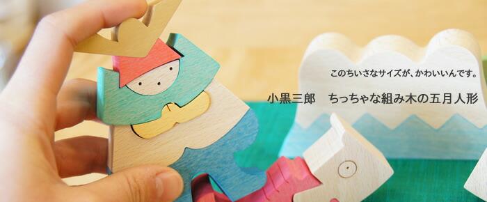 小黒三郎の小さな五月人形