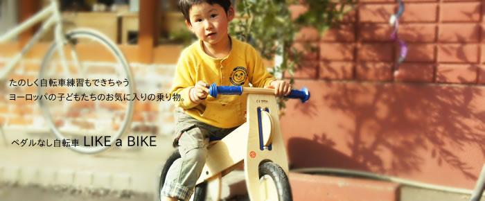 足こぎ二輪車・バイク