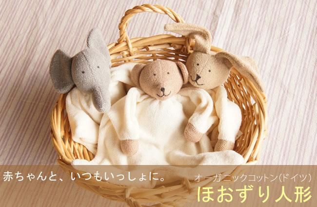 ドイツ・ナンヒェン社ほおずり人形