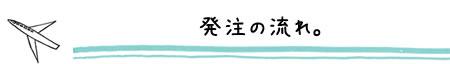 KOSEN/ケーセン納期について