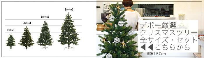 全クリスマスツリー