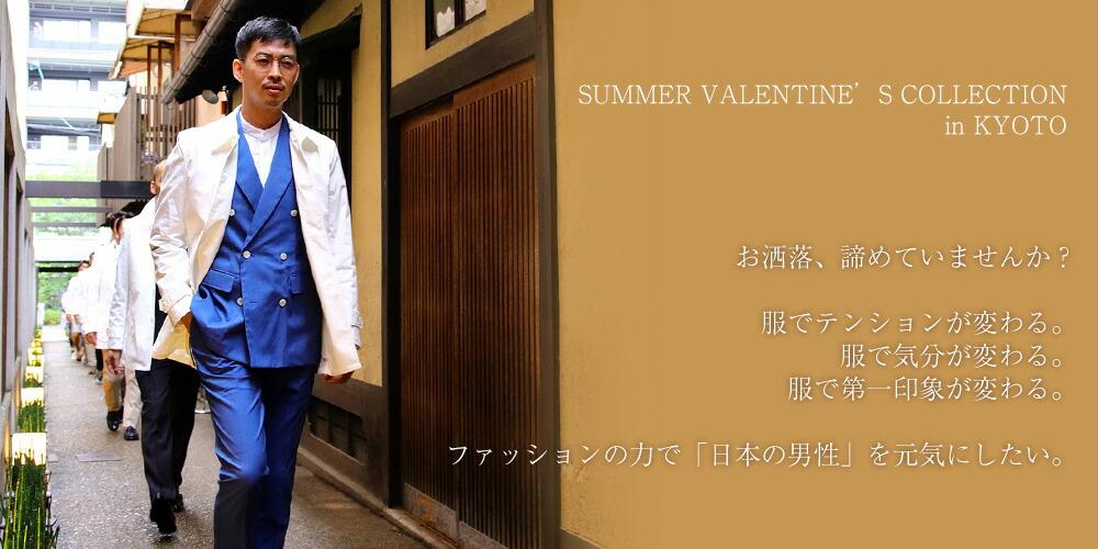 サマーバレンタインコレクションIN京都