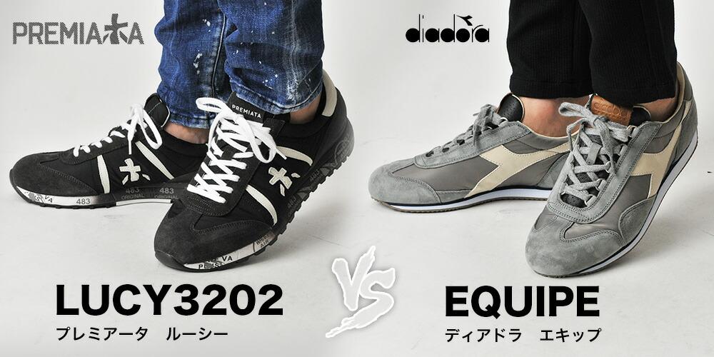 大定番対決LUCY3202 VS EQUIPE