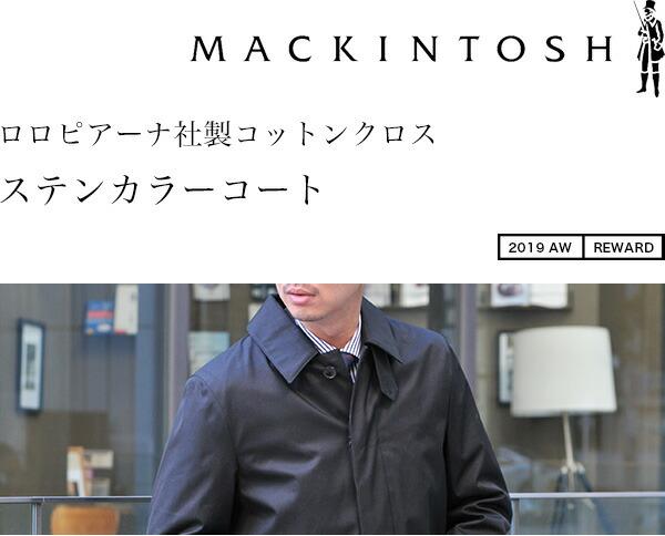 マッキントッシュステンカラーコート