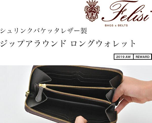 フェリージ 長財布