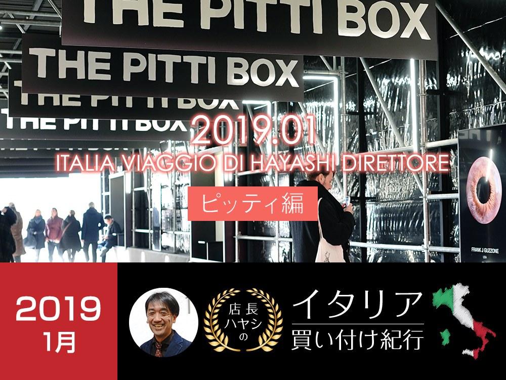 イタリア買い付け紀行 ピッティ編 -2019年1月版
