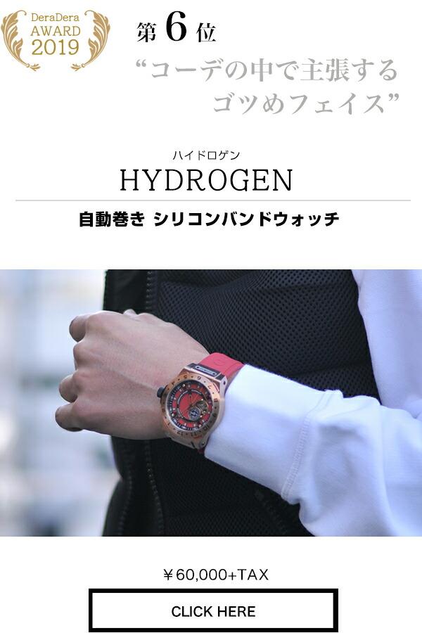2019年でらでら大賞第6位は大きめ腕時計「ハイドロゲン」WATCHへ