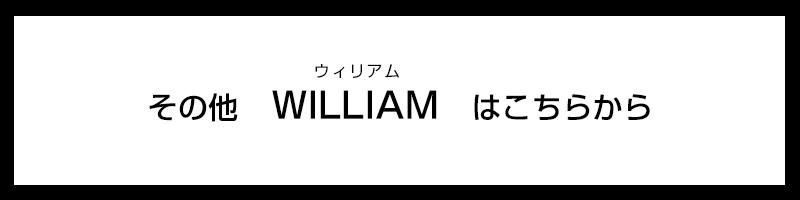 その他のウィリアムはこちらから