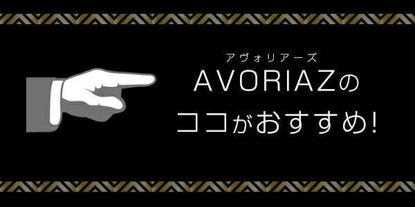 パラブーツ(PARABOOT)のアヴォリアーズのココがおすすめ!
