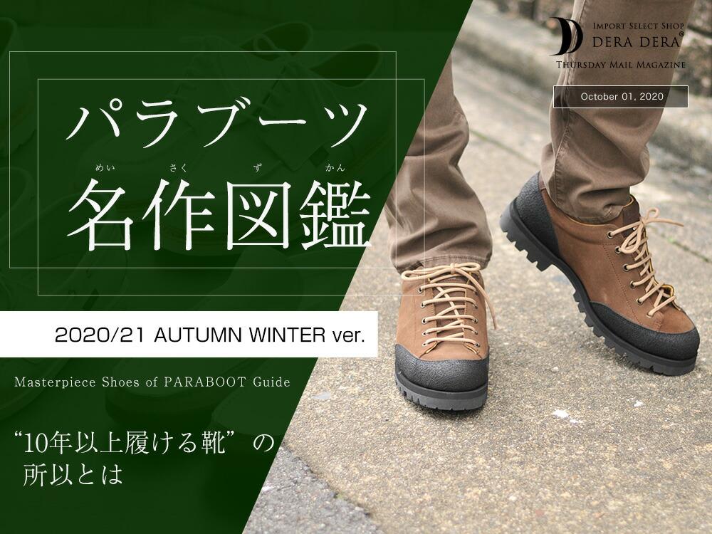 [履いてこそ真価が分かるシューズ!]パラブーツ(PARABOOT)名靴図鑑 2020/21秋冬編