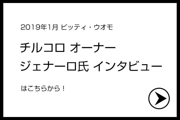 ジェナーロ氏インタビュー記事へ