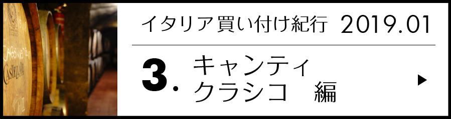 キャンティクラシコ編