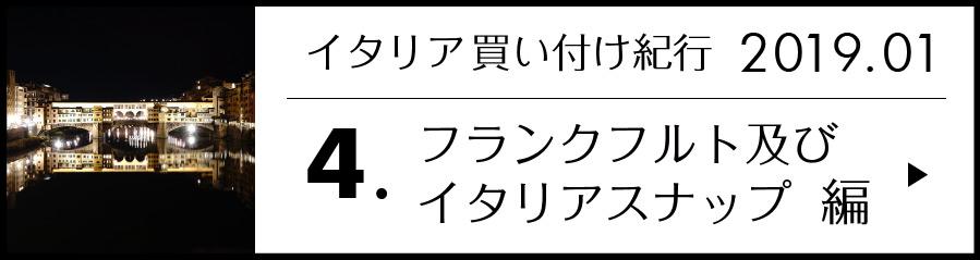 フランクフルト及びイタリアスナップ 編