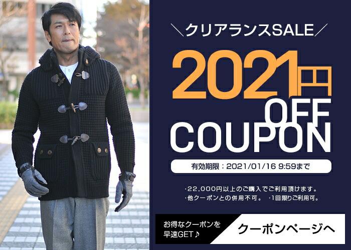 2021円クーポン