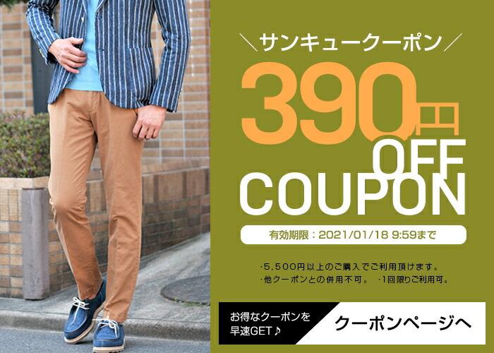 390円クーポン
