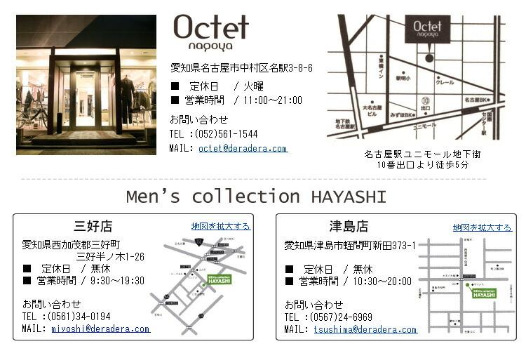 OCTET メンズコレクション ハヤシ