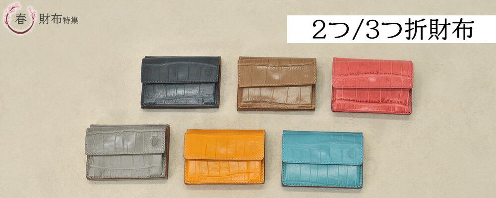 2つ/3つ折財布