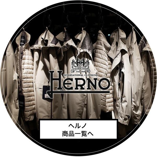 ヘルノ商品一覧へ