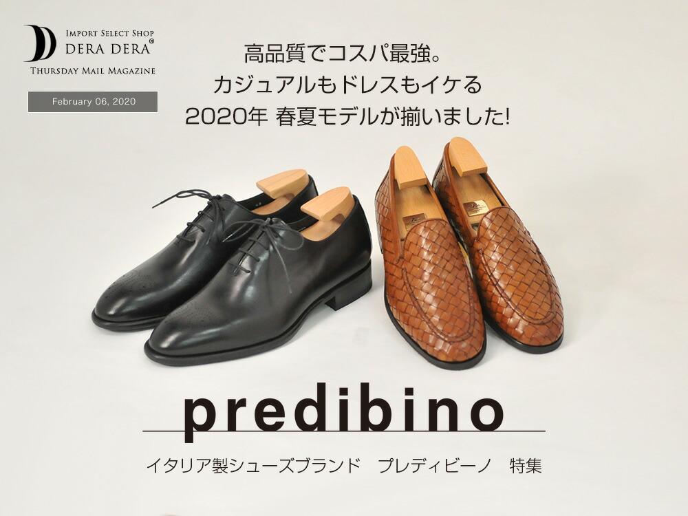 プレディビーノ2020春夏モデル特集