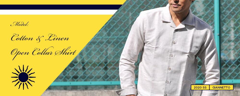 リネン&コットン オープンカラーシャツ