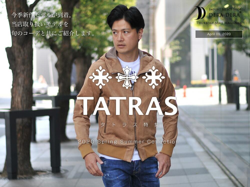 タトラス特集