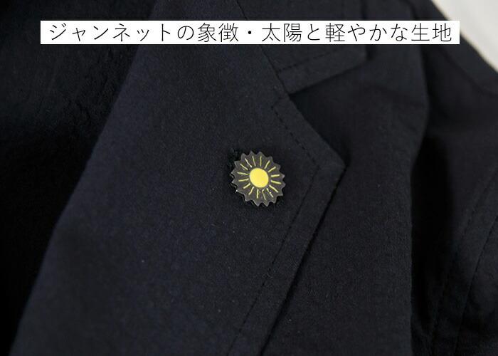 ジャンネットの象徴・太陽と軽やかな生地