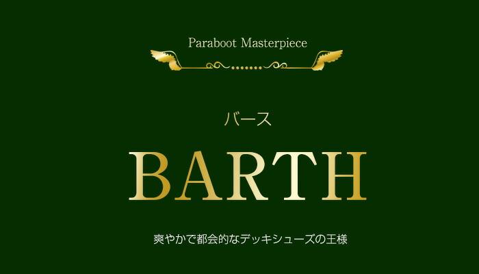 爽やかで都会的なパラブーツ(PARABOOT)のデッキシューズの王様