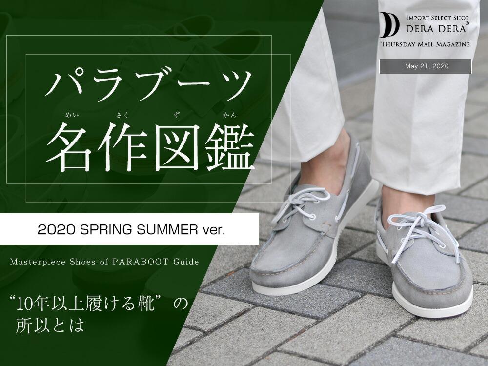 [履いてこそ真価が分かるシューズ!]パラブーツ(PARABOOT)名靴図鑑 2020春夏編