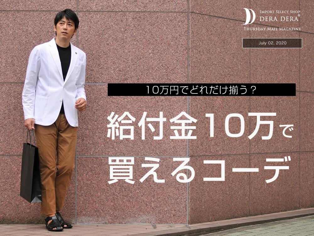 10万円で買えるコーデ
