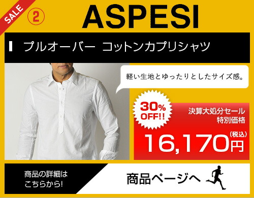 アスペジ ASPESI シャツ