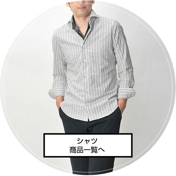 シャツ商品一覧へ