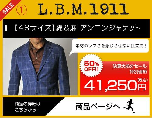 エルビーエム LBM1911 ジャケット