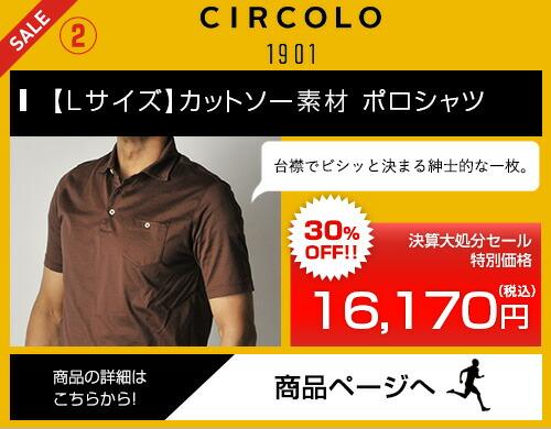 チルコロ CIRCOLO 1901 ポロシャツ