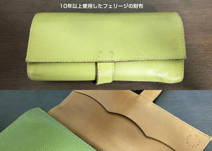 10年以上使ったフェリージの財布