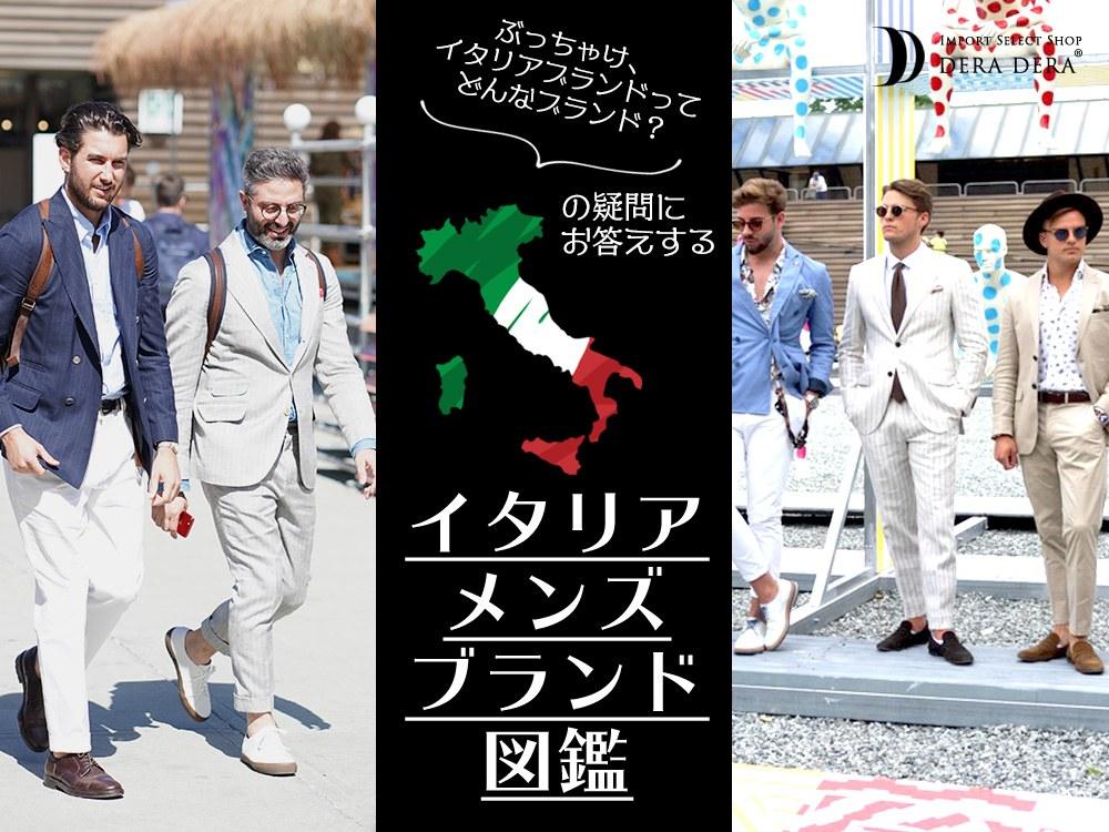 イタリア メンズブランド図鑑 人気のブランドはこれ!