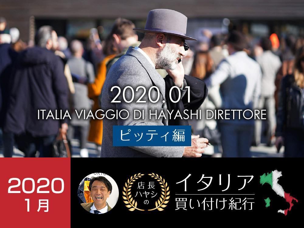 イタリア買い付け紀行 ピッティ ウオモ編 -2020年1月版- 2020夏 メンズファッション