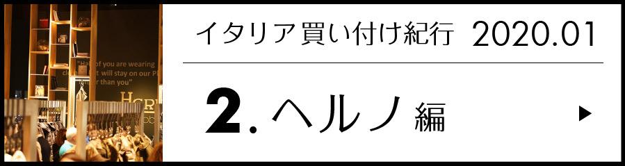 イタリア買い付け紀行 2.ヘルノ 編